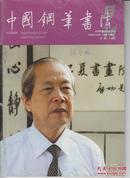 中国钢笔书法   2008年第11期