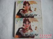 80年连环画《茶花女》上下册 1版3印