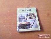 初级中学课本中国地理上册
