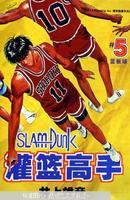 灌篮高手.5.篮板球