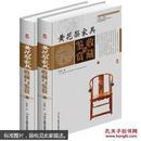 黄花梨家具收藏与鉴赏吕凤涛