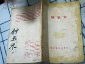 种玉米 56年出版