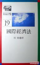 国际经济法(西方文化丛书)(91年一版一印,品相十品全新)
