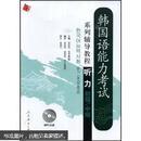 韩国语能力考试系列辅导教程:听力(初级、(中级)附MP3光盘1张)