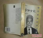 学而言宪 中国法学家自选集