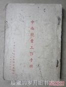 中南规费工作手册 (1954年)
