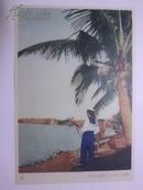 明信片:守卫在海南岛上的中国人民解放军 6(军邮 )
