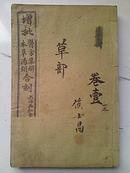 【民国三年线装】《补图本草备要》(全八卷/全四册)