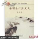 中国古代散文史