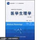 医学生理学(第2版)朱文玉