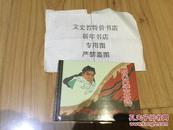 农民英雄宋景诗(50开 精装 连环画 全一册)。