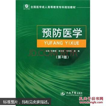 预防医学 第三3版 正版全新库存