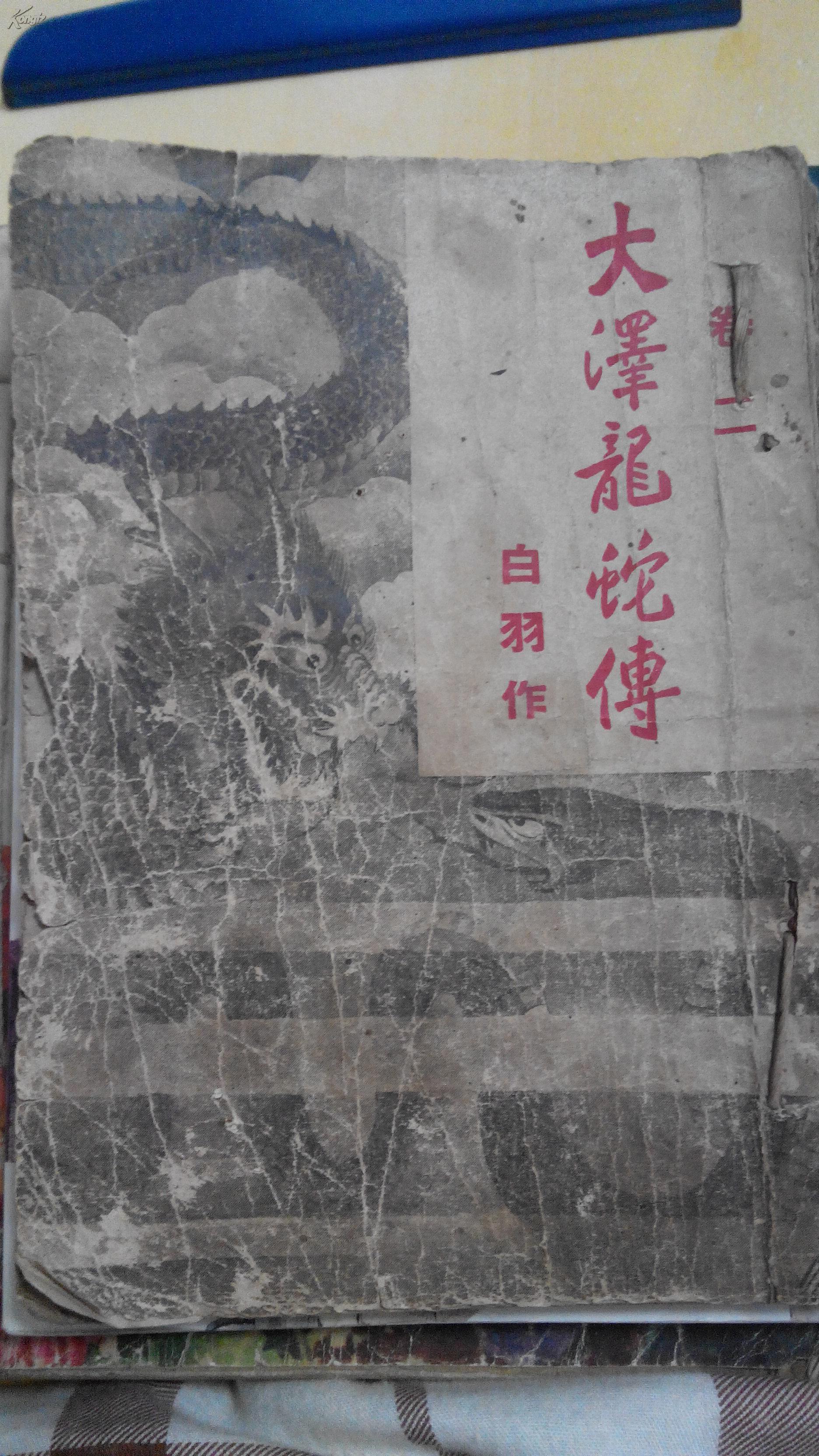 大泽龙蛇传(卷二)孔网孤本