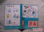 【杂志】漫画月刊 1991年第3期