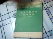 多年生牧草的夏季播种  55年出版 1000册(孔网孤本)