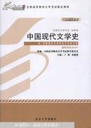 00537 0537 01207中国现代文学史自考教材丁帆2011年版北大版