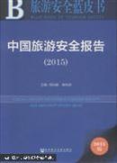 中国旅游安全报告 2015