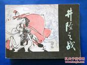 井陉之战 连环画 小人书 古典题材 绘画版 人民