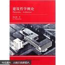【正版图书】建筑哲学概论