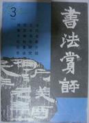 书法赏评(1994  3)(平邮包邮)