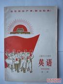 文革课本:上海市小学课本--英语 第一册(毛主席彩照、语录和林彪题词、语录)