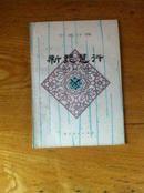 中篇评弹:新琵琶行(79年1版1印1000册)