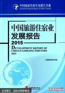 中国旅游住宿业发展报告
