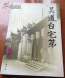 吴道台宅第——扬州的九十九间半