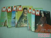 世界知识画报1986年1-12 期全【055】