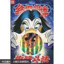 终级米迷口袋书042:惊天斗法