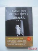 著名作家系列《饥饿的女儿》(虹影签名本精装 )