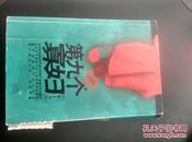 【严歌苓】 第九个寡妇 签名 签赠本 有上款====2006年3月 一版一印 15000册