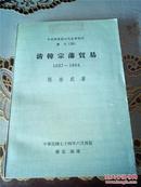 清韩宗藩贸易(1637--1894)(中央研究院近代史研究所专刊 39)