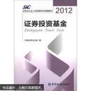 2012证券业从业人员资格考试统编教材:证券投资基金