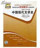 正版中国现代文学史00537 0537自考通辅导 考纲解读 2011年版
