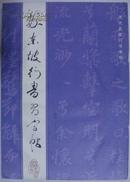 苏东坡行书习字帖(历代名家行书字帖)(平邮包邮)