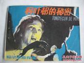 82年 连环画福尔摩斯探案《桐叶邨的秘密》1版1印