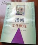 扬州文化概观