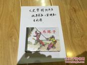 飞链子(50开 精装 连环画 全一册)。。