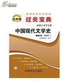 00537中国现代文学史2011版过关宝典小册子小抄串讲掌中宝