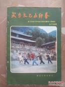 武当太乙五行拳(插图本 金子弢演授)1982年10月一版一印