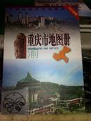 重庆市地图册/杜秀荣+/