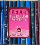 英文月刊(第47期)