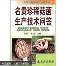 名贵珍稀菇菌生产技术问答