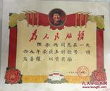 带毛主席头像---70年---南京人民印刷厂五好喜报