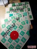 中国唱片(外语教学资料唱片)全套五张教学唱片