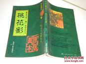 中國歷代禁書《桃花影》