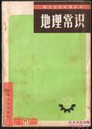 职工文化补课丛书【地理常识】山西人民出版社高培英 刘振球编写