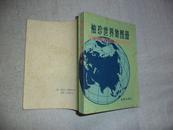 袖珍世界地图册【64开本【扉页上有笔迹