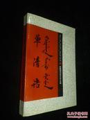 单清语词典(满汉对照) 仅印550册